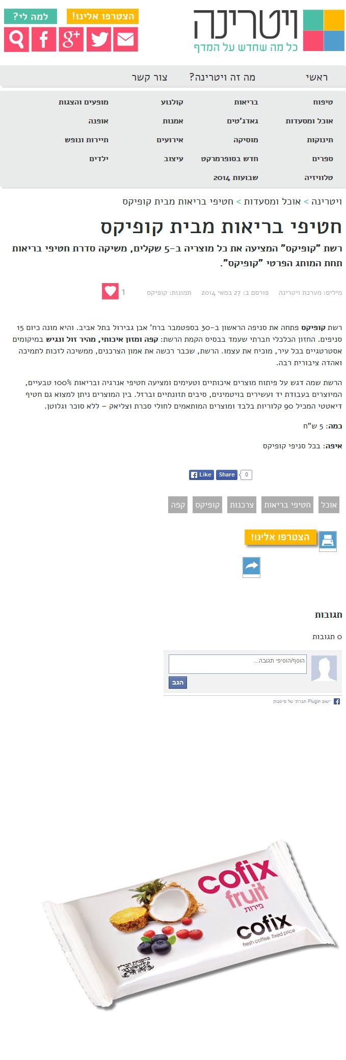"""חטיפי בריאות מבית קופיקס רשת """"קופיקס"""" המציעה את כל מוצריה ב-5 שקלים, משיקה סדרת חטיפי בריאות תחת המותג הפרטי """"קופיקס"""". מילים: מערכת ויטרינה פורסם ב: 27 במאי 2014 תמונות: קופיקס. רשת קופיקס פתחה את סניפה הראשון ב-30 בספטמבר ברח' אבן גבירול בתל אביב. והיא מונה כיום 15 סניפים. החזון הכלכלי חברתי שעמד בבסיס הקמת הרשת: קפה ומזון איכותי, מהיר זול ונגיש במיקומים אסטרטגיים בכל עיר, מוכיח את עצמו. הרשת, שכבר רכשה את אמון הצרכנים, ממשיכה לזכות לתמיכה ואהדה ציבורית רבה. הרשת שמה דגש על פיתוח מוצרים איכותיים וטעימים ומציעה חטיפי אנרגיה ובריאות 100% טבעיים, המיוצרים בעבודת יד ועשירים בויטמינים, סיבים תזונתיים וברזל. בין המוצרים ניתן למצוא גם חטיף דיאטטי המכיל 90 קלוריות בלבד ומוצרים המותאמים לחולי סכרת וצליאק – ללא סוכר וגלוטן. כמה: 5 ש""""ח איפה: בכל סניפי קופיקס"""